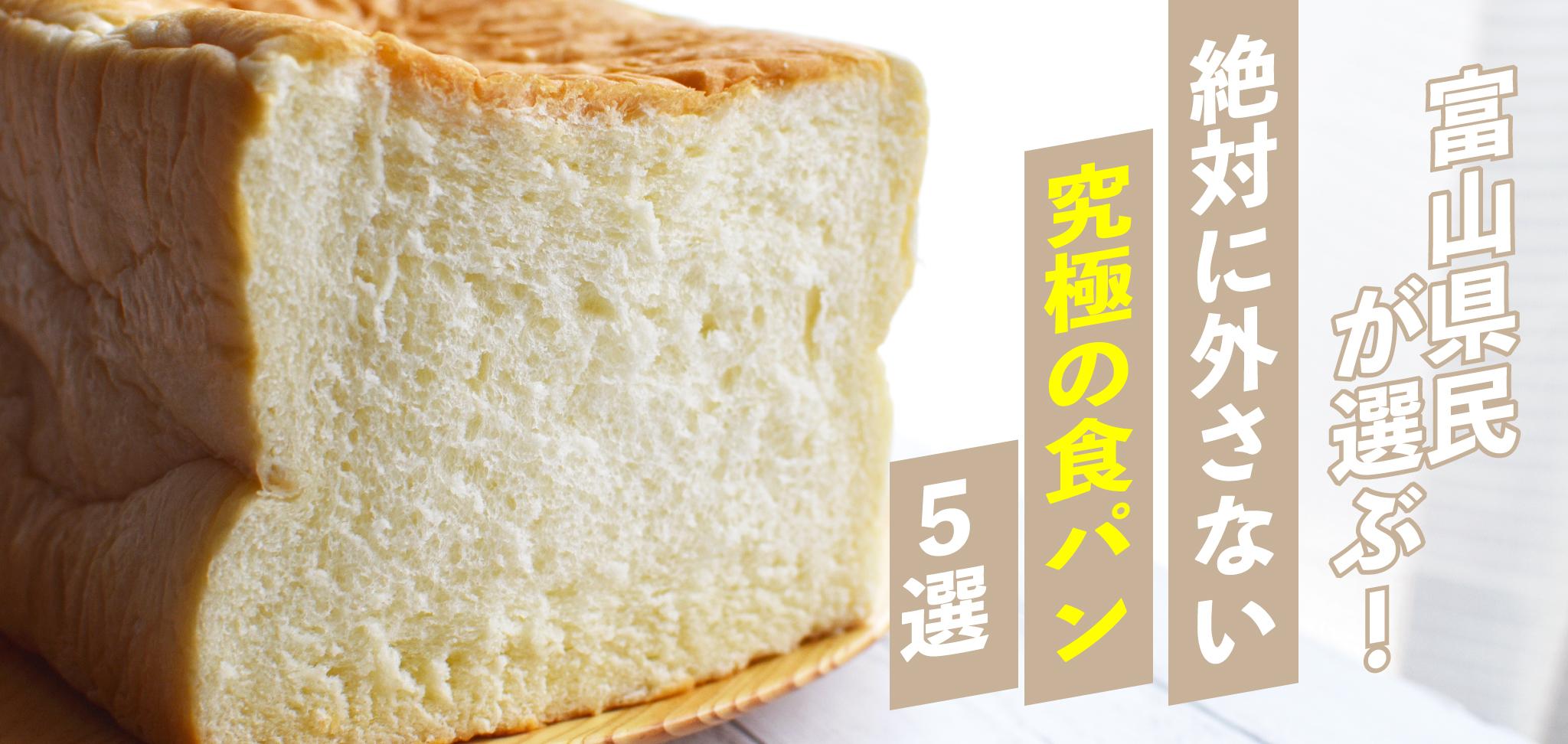 市 食パン 高岡