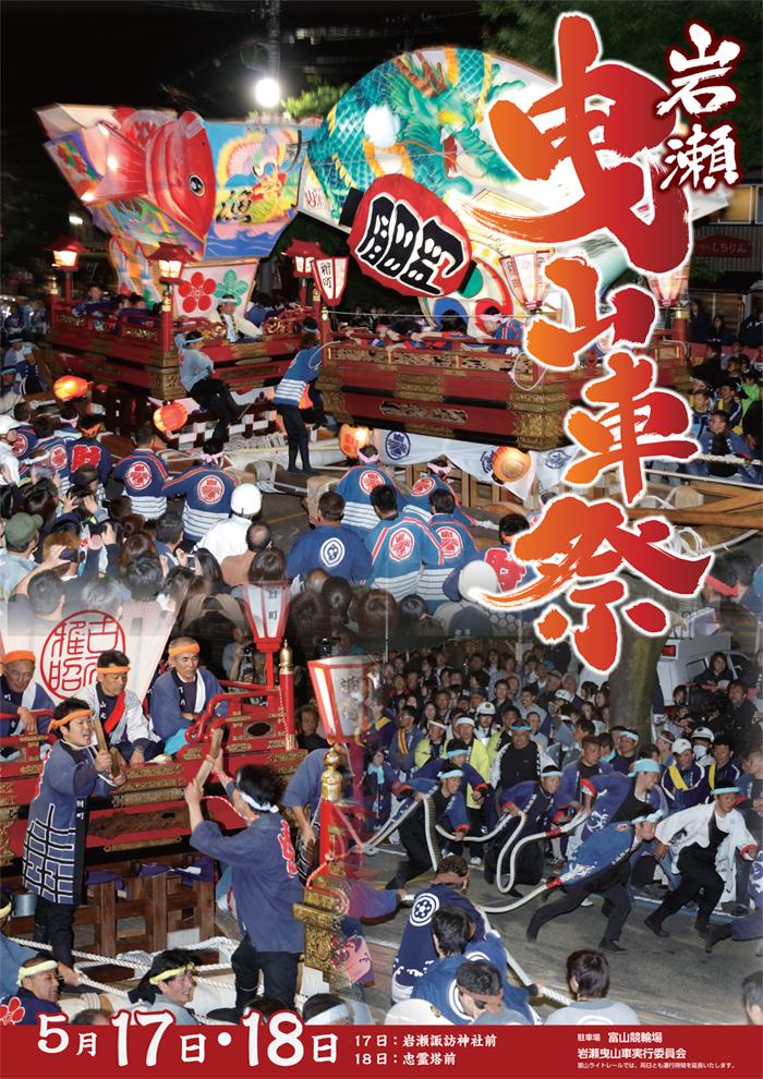 富山市で1番アツい祭り!!『岩瀬曳山まつり』 5月17日、18日 ...