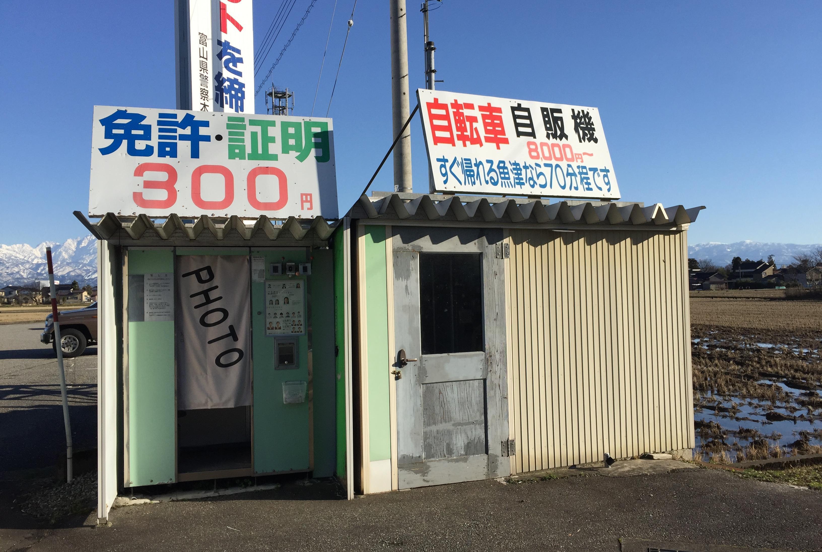 富山運転免許センター